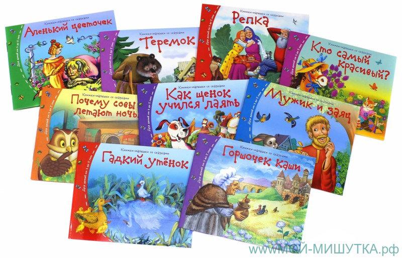 Детские книжки со сказками своими руками